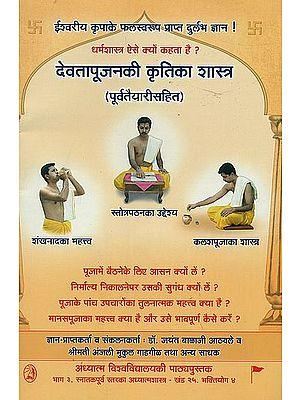देवतापूजनकी कृतिका शास्त्र (पूर्वतैयारीसहित) - Preparations Before Worshipping a Deity