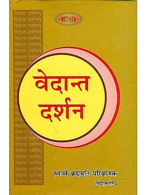 वेदान्त दर्शन: Vedanta Darshana