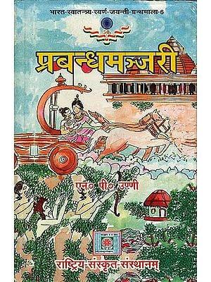 प्रबन्धमञ्जरी: Prabandha Manjari