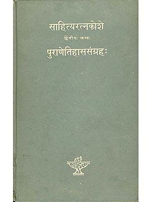पुराणेतिहाससंग्रह: (साहित्यरत्नकोशे) - An Anthology of the Epics and Puranas (II Volume) - An Old and Rare Book