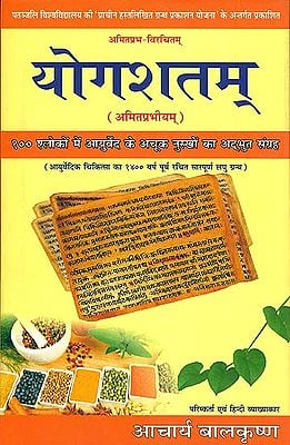 योगशतम्: Ayurvedic Formulas in 100 Shlokas