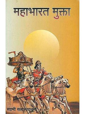 महाभारत मुक्ता: Stories from The Mahabharata