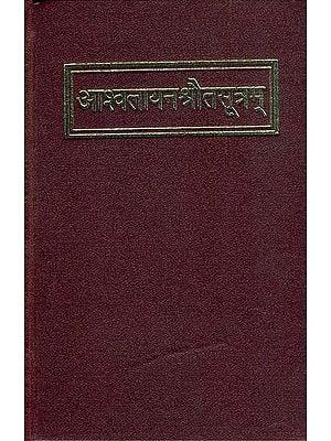 आश्वलायन श्रौतसूत्रम्: Asvalayana Srauta Sutra with The Commentary of Narayana