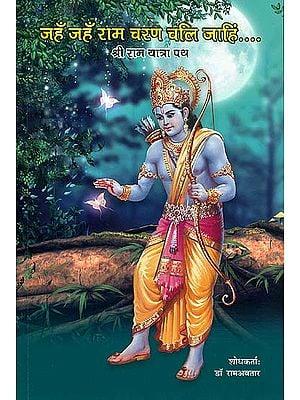 जहँ जहँ राम चरण चलि जाहिं - Retracing Lord Rama's Steps