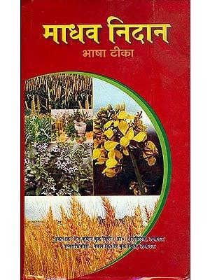 माधव निदान (संस्कृत एवं हिन्दी अनुवाद) - Madhava Nidana With Hindi Translation