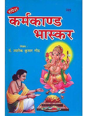 कर्मकाण्ड भास्कर: Karmakand Bhaskar