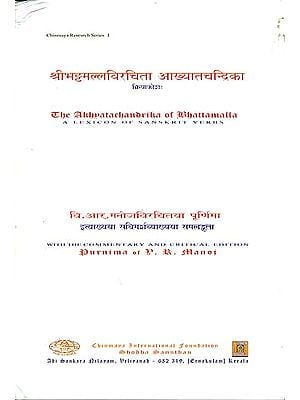 आख्यातचन्द्रिका: The Akhyatachandrika of Bhattamalla - A Lexicon of Sanskrit Verbs (With the Commentary and Critical Edition)