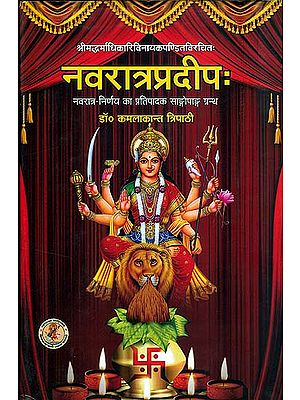 नवरात्रप्रदीप: Navaratra Pradipah (A Light on the Navaratras)