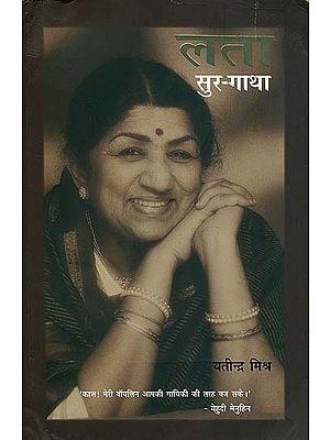 लता सुर - गाथा: Musical Journey of Lata  Mangeshkar
