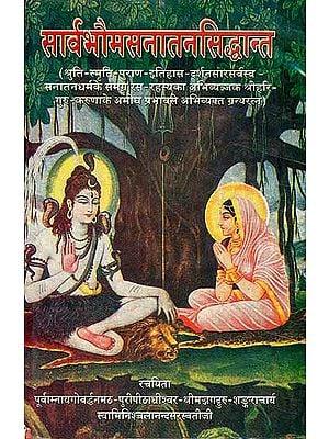 सार्वभौमसनातनसिध्दान्त:: The Universal Principles of Sanatan Dharma (An Old and Rare Book)