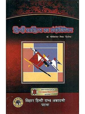 हिन्दी साहित्य का छंदोविवेचन: Analysis of Metre (Chhand) in Hindi Literature