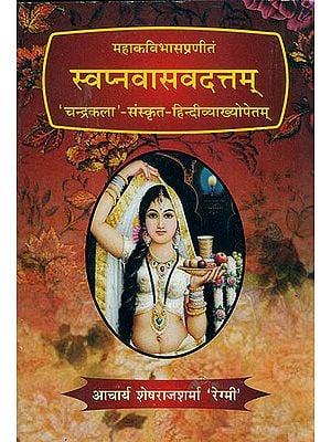 स्वप्नवासवदत्तम् (संस्कृत एवम् हिन्दी अनुवाद) - Svapna Vasavadatta of Mahakavi Bhasa