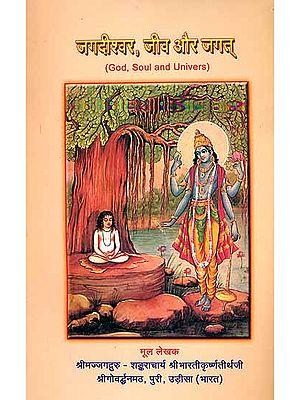 जगदीश्वर, जीव और जगत् : Gold, Soul and Univers