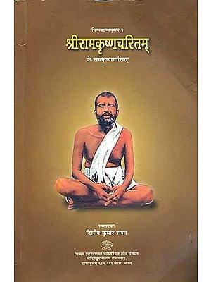 श्री रामकृष्णचरितम्: Shri Ramakrishna Charitam