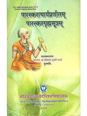 पारस्कराचार्यप्रणीतम् पारस्करगृह्मसूत्रम्: Paraskar Grhya Sutras