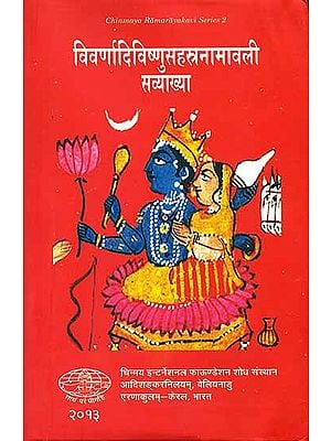 विवर्णादिविष्णुसहस्रनामावली: Vivarnadi Vishnu Sahasranama With Explanation