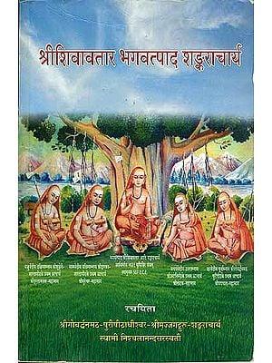 श्रीशिवावतार भगवत्पाद शंकराचार्य: Shankaracharya - The Avatar of Lord Shiva (An Old and Rare Book)