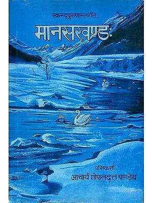 मानसखण्ड: Manasa Khanda (An Old and Rare Book)