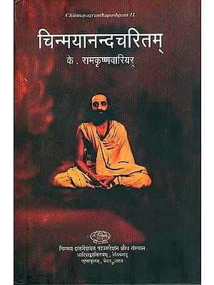 चिन्मयानन्दाचरितम्: Sanskrit Poem on the Life of Shri Chinmayananda