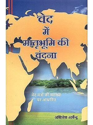 वेद में मातृभूमि की वंदना: Glorification of the Motherland in the Vedas