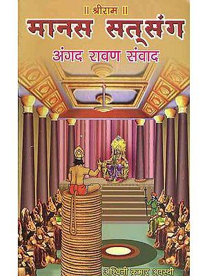 मानस सत्संग (अंगद रावण संवाद): Manas Satsang - Angad, Ravana Dialogue