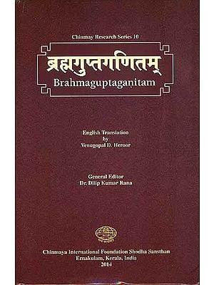 ब्रह्मगुप्तगणितम्: Brahmagupta's Ganita (Ganitadhyaya of Brahmasphuta Siddhanta)