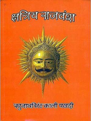 क्षत्रिय राजवंश: Kshatriya Rajvansh