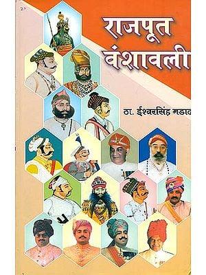 राजपूत वंशावली: Rajput Vanshavali