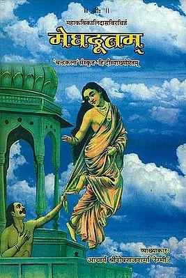 मेघदूतम् (संस्कृत एवं हिन्दी अनुवाद) - Meghadutam of Kalidasa (Candrakala' Sanskrit Hindi Commentaries)