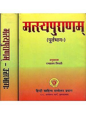 मत्स्यपुराणम् (संस्कृत एवं हिन्दी अनुवाद)  - Matsya Purana with Hindi Translation in Two Volumes (An Old and Rare Book)
