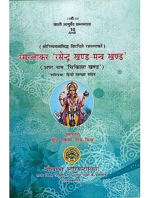रसरत्नाकर 'रसेन्द्र खण्ड-मन्त्र  खण्ड': Rasa Ratnakar (Rasendra Khand and Mantra Khand)