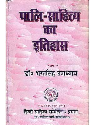 पालि साहित्य का इतिहास: History of Pali Literature