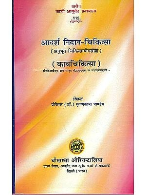 आदर्श निदान चिकित्सा: Aadarsh Nidana Chikitsa (For B.A.M.S According to C.C.I.M)