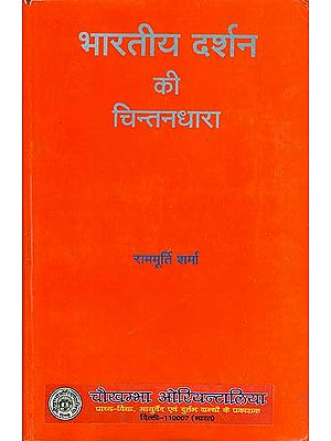 भारतीय दर्शन की चिन्तनधारा: Thought Stream of Indian Philosophy (An Old and Rare Book)
