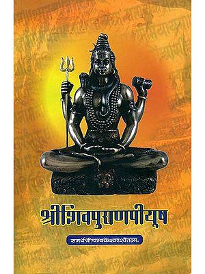 श्रीशिवपुराणपीयूष: Sri Shiva Purana Piyush