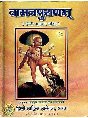 वामनपुराणम् (संस्कृत एवं हिन्दी अनुवाद)- Vamana Purana with Hindi Translation