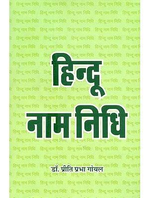 हिन्दू नाम निधि: A Dictionary of Hindu Names