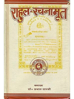 राहुल रचनामृत: Collection of Rahul Sankrityayan (An Old and Rare Book)