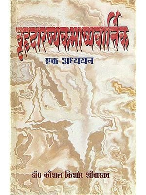 बृहदारण्यकभाष्यवार्त्तिक:  Brihadaranyaka Bhashya Varttika - A Study