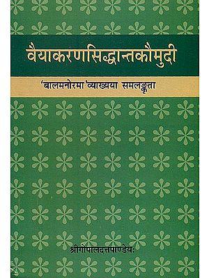 वैयाकरणसिद्धान्तकौमुदी: Vaiyakaran Siddhant Kaumudi of Sri Bhattojidiksita