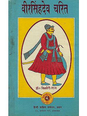 वीरसिंहदेव चरित: Vira Singh Deva Charit (An Old and Rare Book)