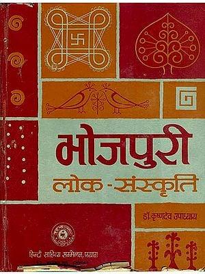 भोजपुरी लोक संस्कृति: Bhojpuri Folk Culture (An Old and Rare Book)