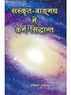 संस्कृत वाङ्ग्मय में कर्म सिद्धान्त: Karma Siddhant in Sanskrit Literature