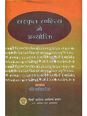 संस्कृत साहित्य में अन्योक्ति: Anyoketi in Sanskrit Literature (An Old and Rare Book)