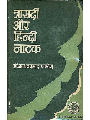 त्रासदी और हिन्दी नाटक: Tragedy and Indian Drama (An Old and Rare Book)