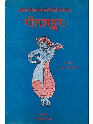 गीत शंकर: Geet Shankar (An Old and Rare Book)