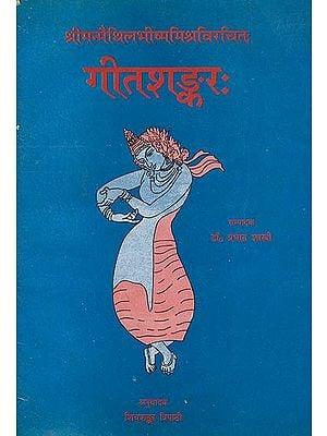 गीत शंकर: Geet Shankar (An Old and Rare Book)