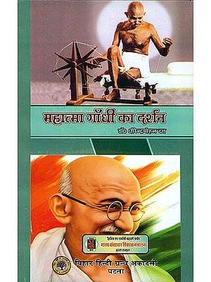 महात्मा गाँधी का दर्शन: Philosophy of Mahatma Gandhi