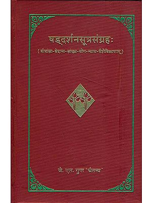 षड्दर्शनसूत्रसंग्रह: Sutras of All the Six Systems of Indian Philosophy