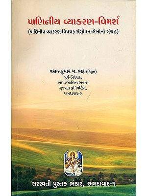 પાણિનીય વ્યાકરણ વિમર્શ: Panini Vyakaran Vimarsh (Gujarati)